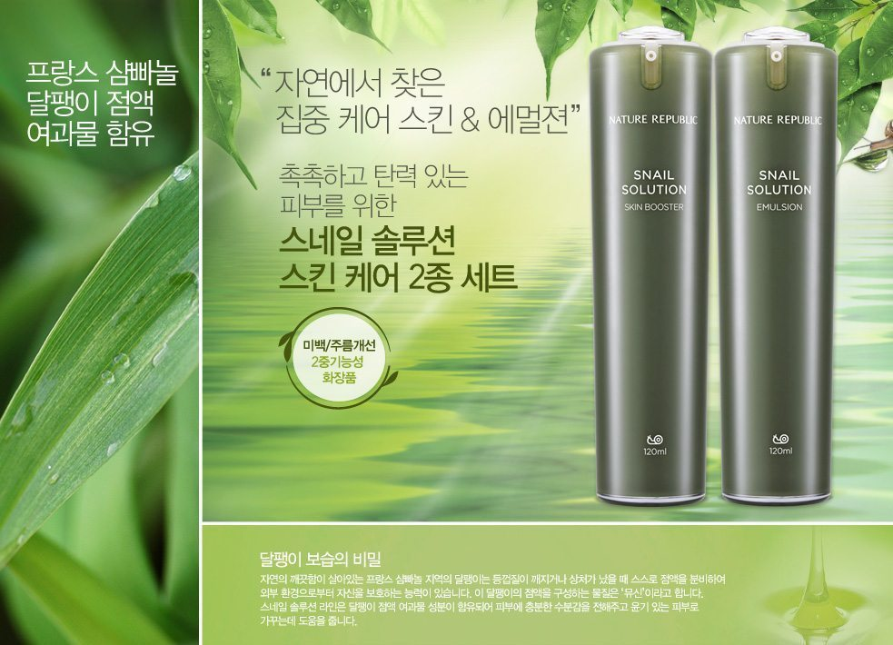 Nature Republic Snail Solution Skin Booster 120ml + Emulsion 120ml malaysia singapore taiwan