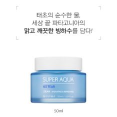 MISSHA_Super_Aqua_Ice_Tear_Cream_01