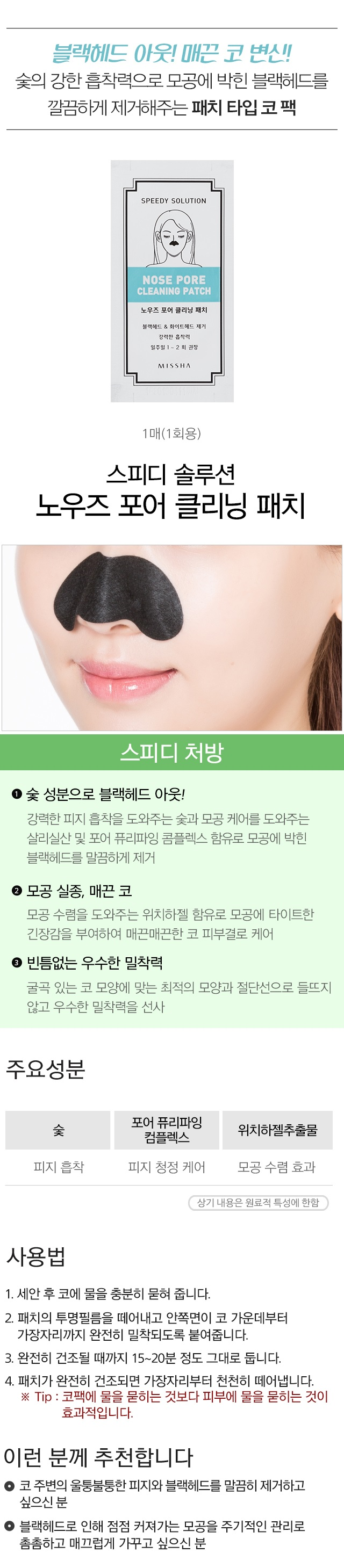 Missha Speedy Solution Nose Pore Cleaning Patch Set korean cosmetic skincare product online shop malaysia usa thailand1