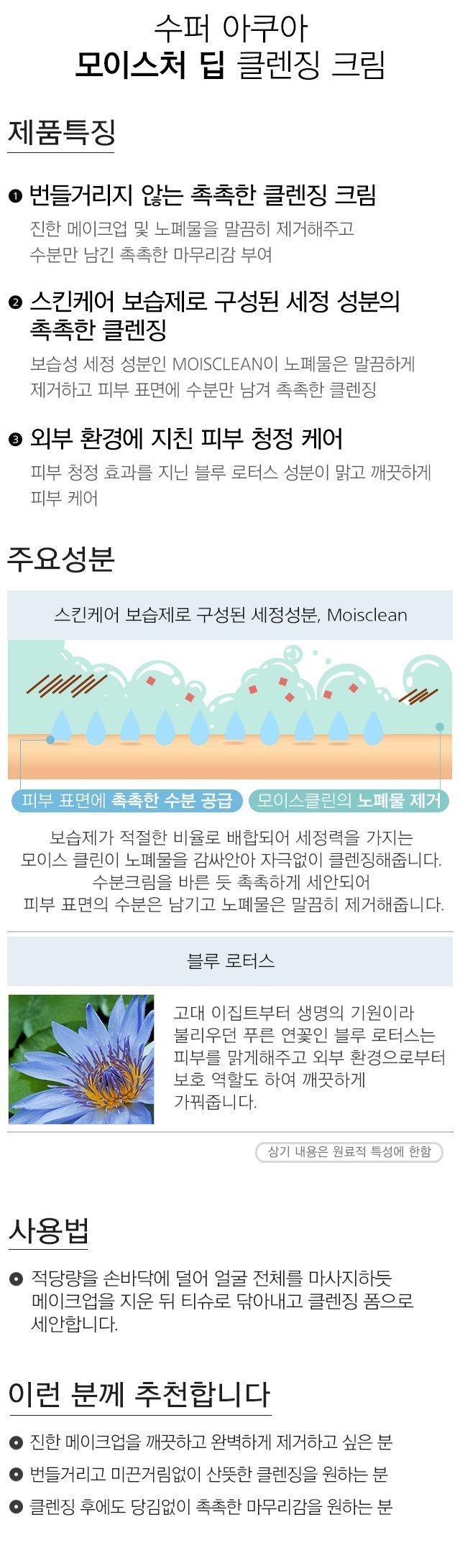 Missha Super Aqua Moisture Deep Cleansing Cream Korean