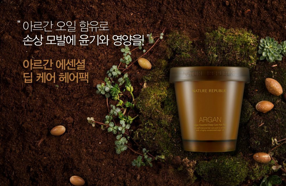 Nature Republic Argan Essential Deep Care Hair Pack 200ml malaysia singapore brunei