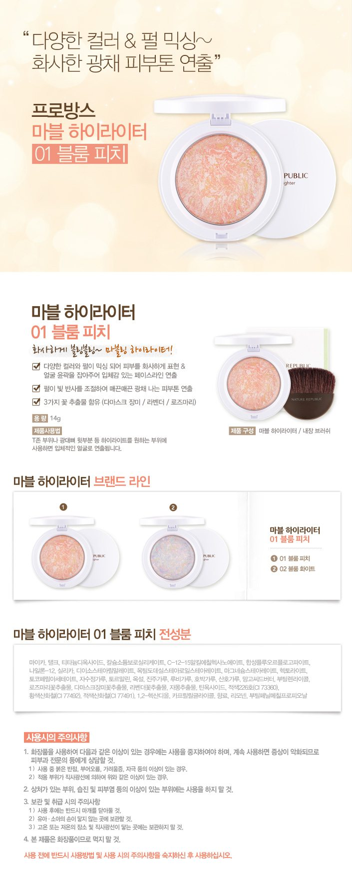 Nature Republic Provence Marble Highlighter Seoul Next