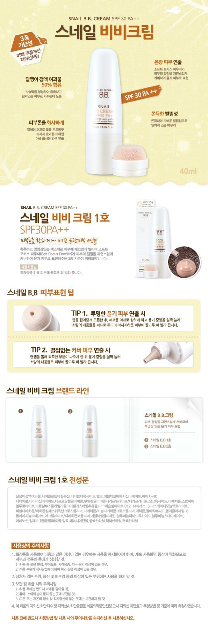 Nature Republic Cell Boosting Emulsion Review