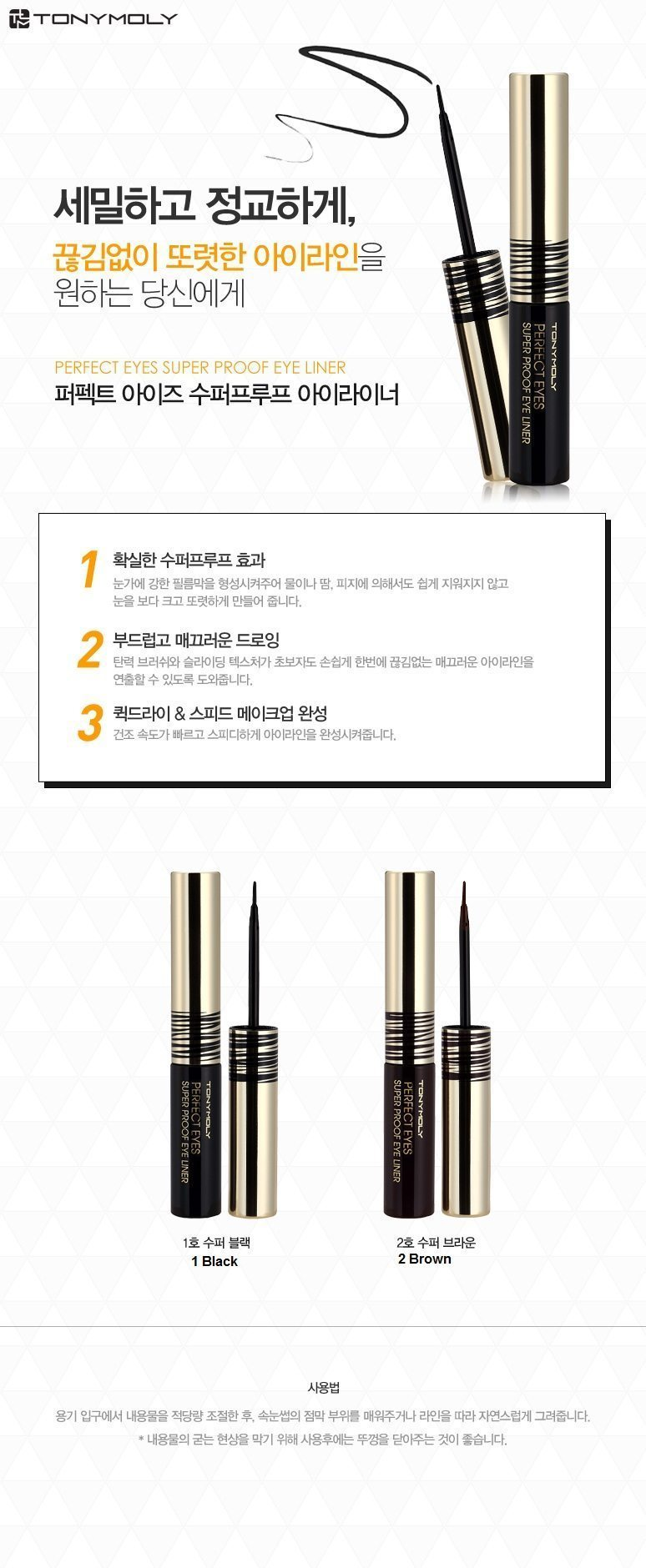 TONYMOLY Perfect Eyes Super Proof Eye Liner – seoul next by you ...