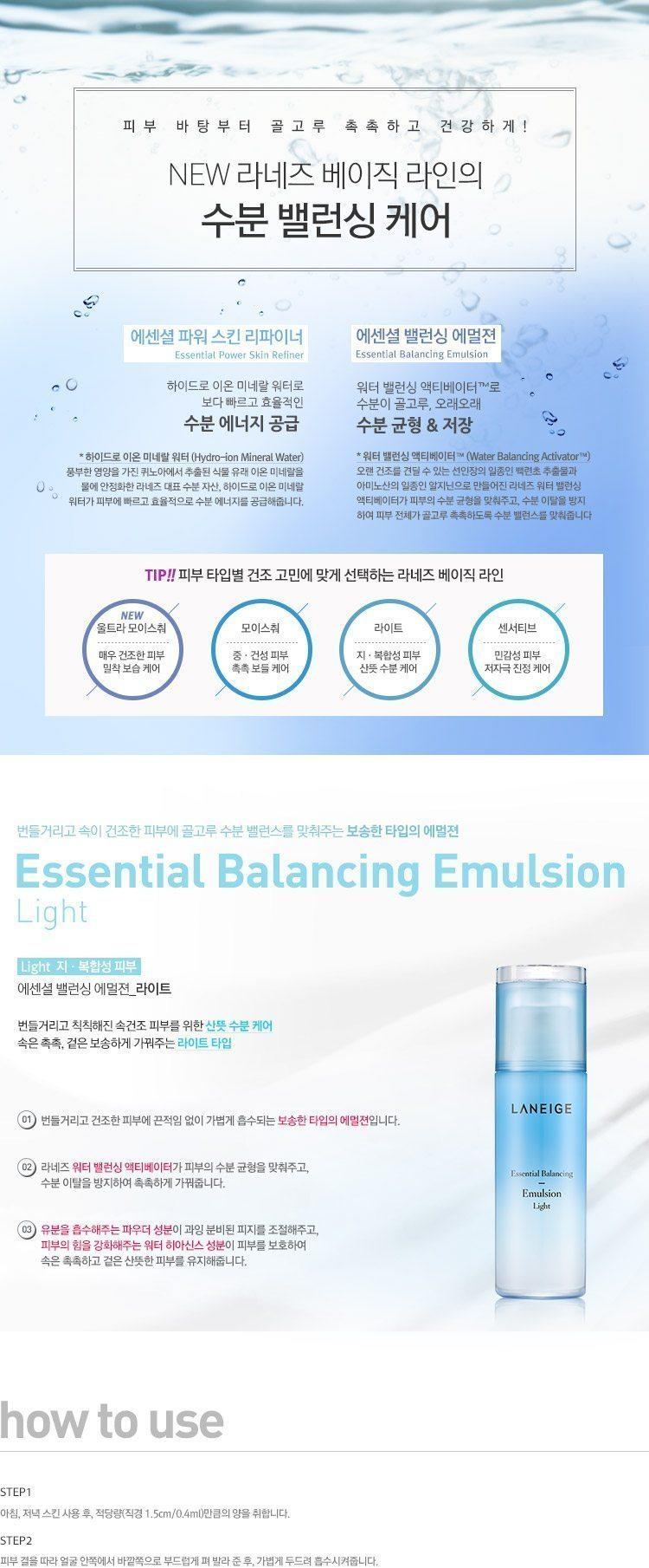 Laneige Essential Balancing Emulsion Light 120ml price malaysia canada australia singapore england brunei1