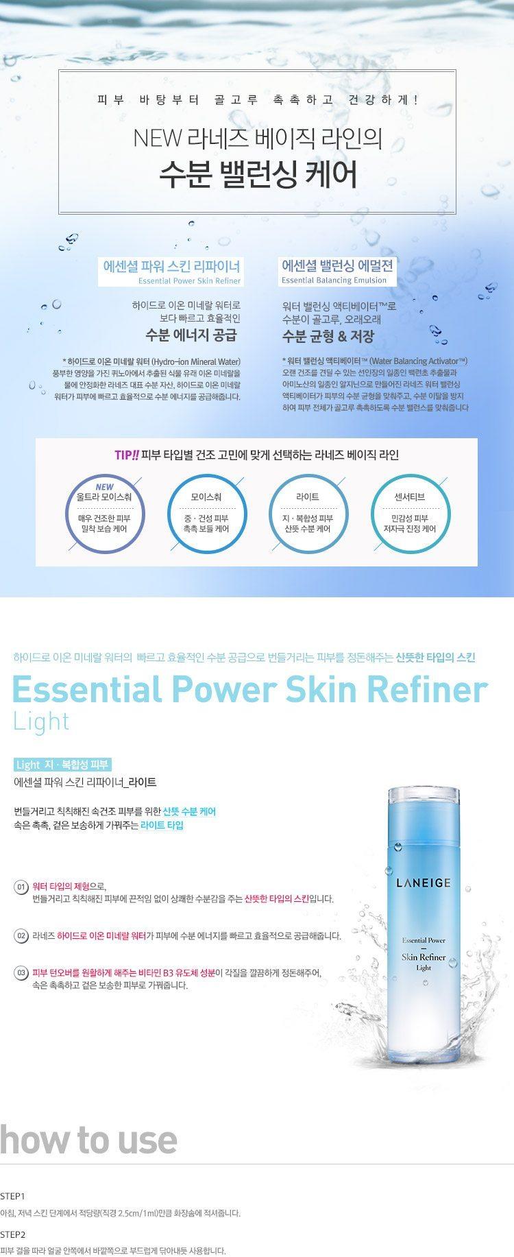 Laneige Essential Power Skin Refiner Light price malaysia canada australia singapore england brunei1