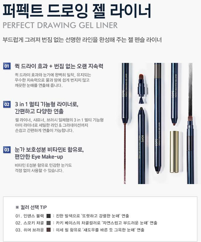 IOPE Perfect Drawing Gel Liner 0.5g malaysia singapore indonesia
