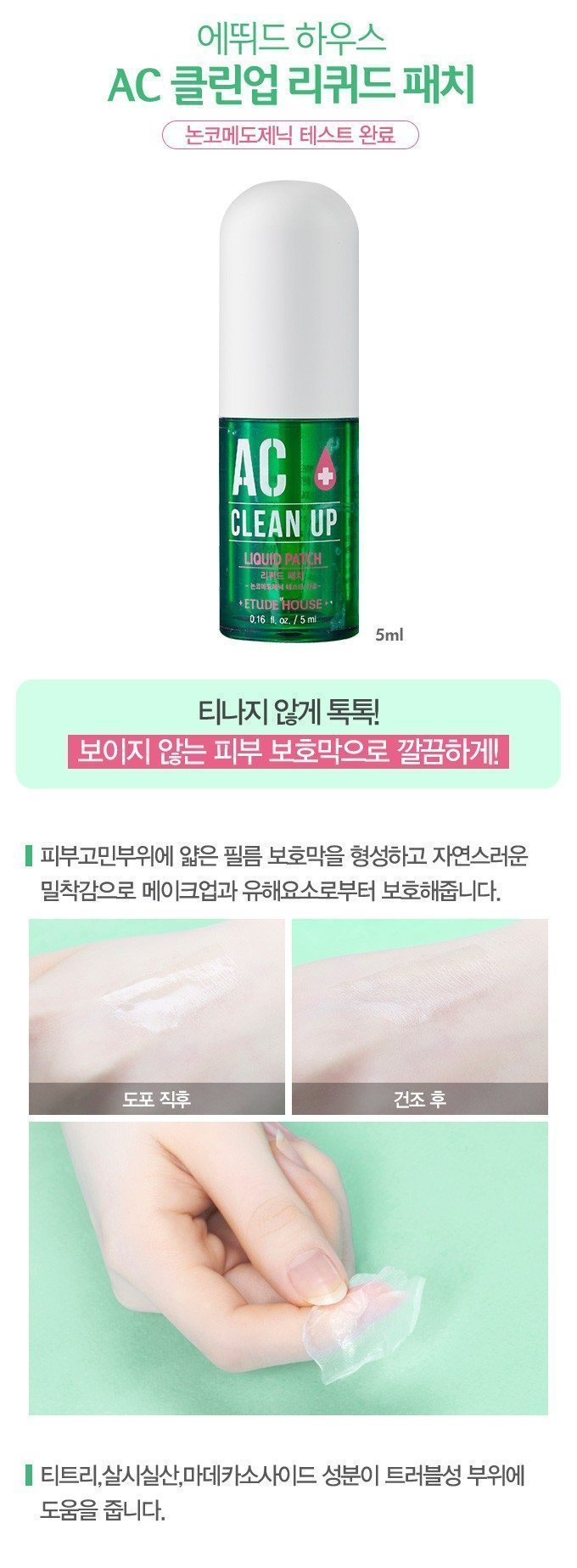 Etude House AC Clean Up Liquid Patch price malaysia singapore brunei vietnam thailand philippine1