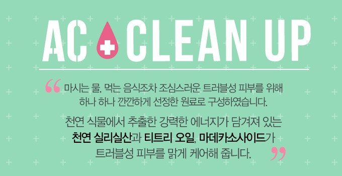 Etude House AC Clean Up Toner price malaysia singapore brunei vietnam thailand philippine1 Etude House AC Clean Up Gel Lotion ...