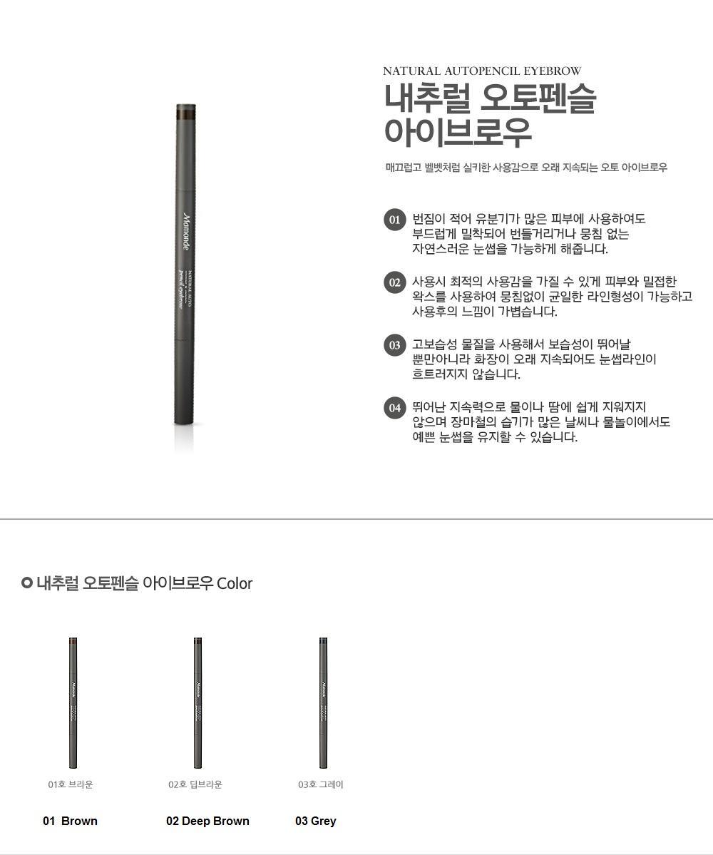 Mamonde Natural Auto Pencil Eyebrow 1g