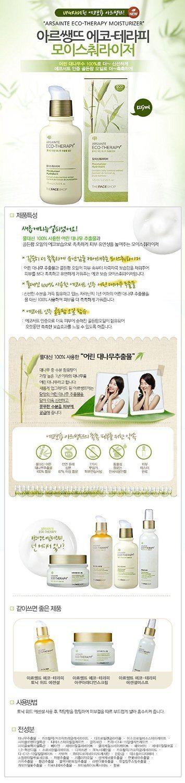 The Face Shop Arsainte Eco Therapy Moisturizer Hydratant 125ml