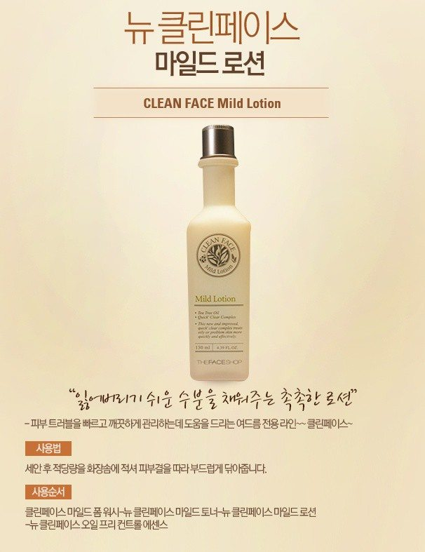 The Face Shop Clean Face Mild Lotion 130ml