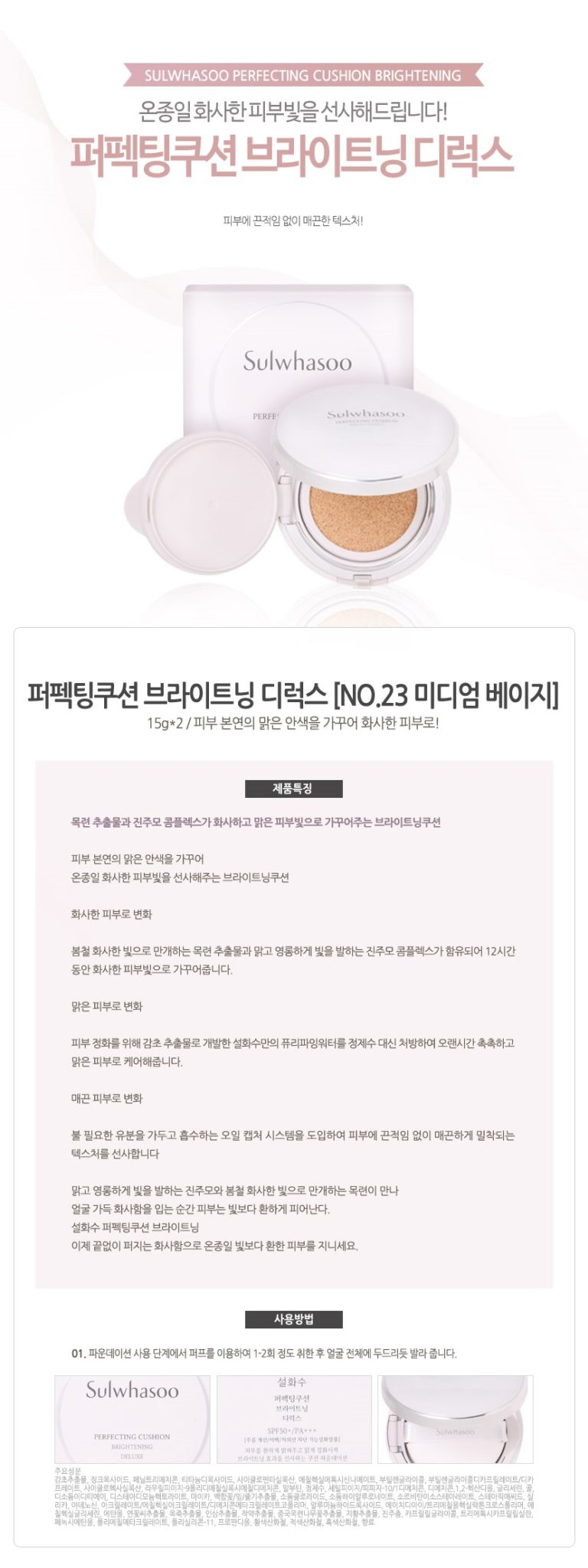 Sulwhasoo Perfecting Cushion Brightening SPF 50 price Malaysia singapore thailand vietnam australia brunei philippine1