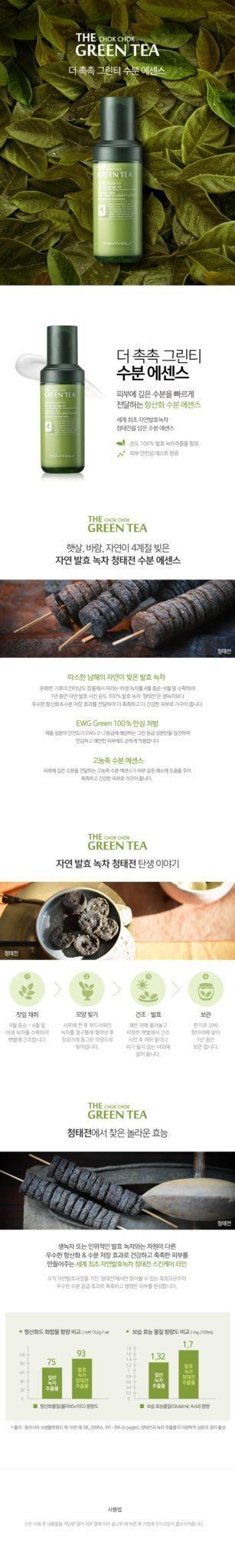 TONYMOLY The Chok Chok Green Tea Watery Essence 55ml malaysia singapore indonesia