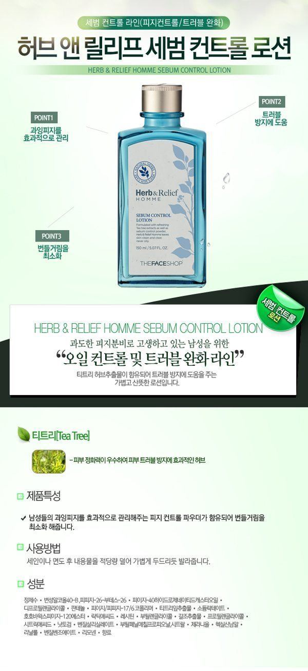 The Face Shop Herb & Relief Homme Sebum Control Lotion 150ml