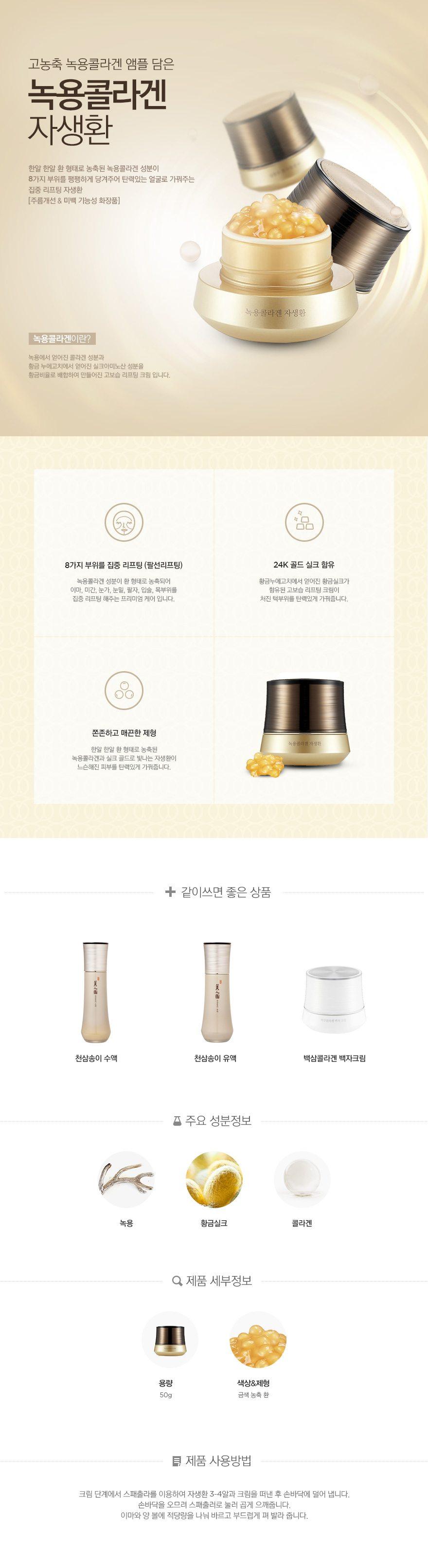 The Face Shop Nokyong Collagen Contour Lift Gold Capsule Cream 50g