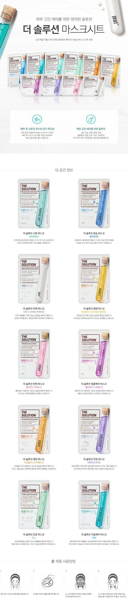 The Face Shop The Solution Face Mask 20ml
