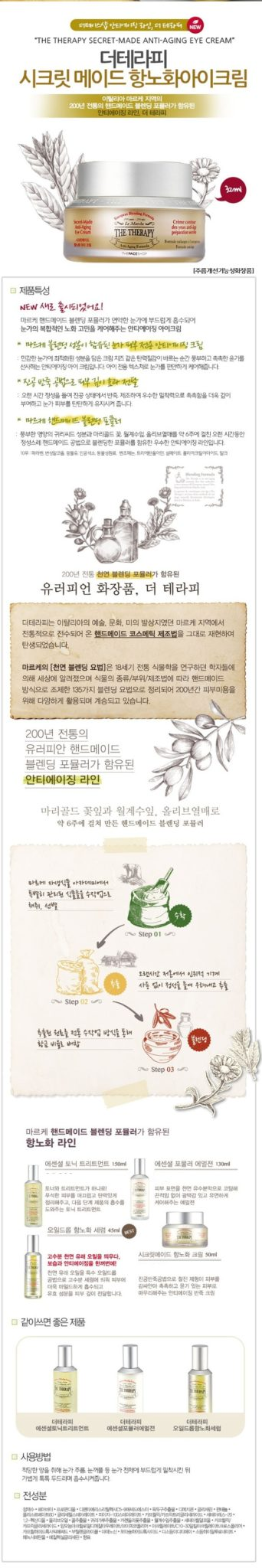 The Face Shop Therapy Secret-Made Anti Aging Eye Cream 32ml