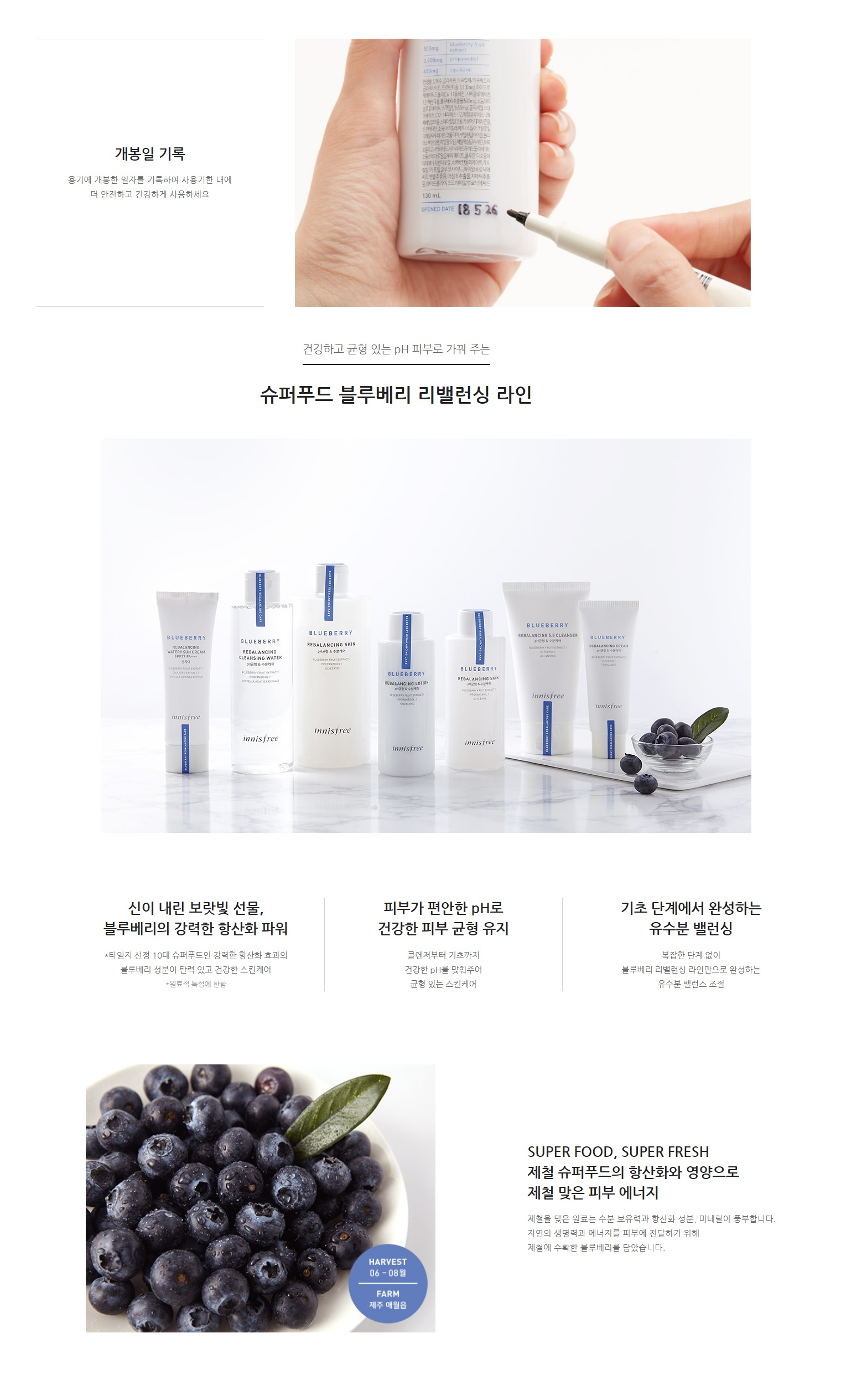 Innisfree Blueberry Rebalancing Cream 50ml korean cosmetic skincare product online shop malaysia china usa2