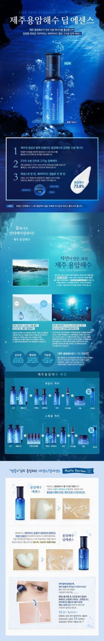 Innisfree Jeju Lava Seawater Deep Essence 50ml malaysia singapore indonesia