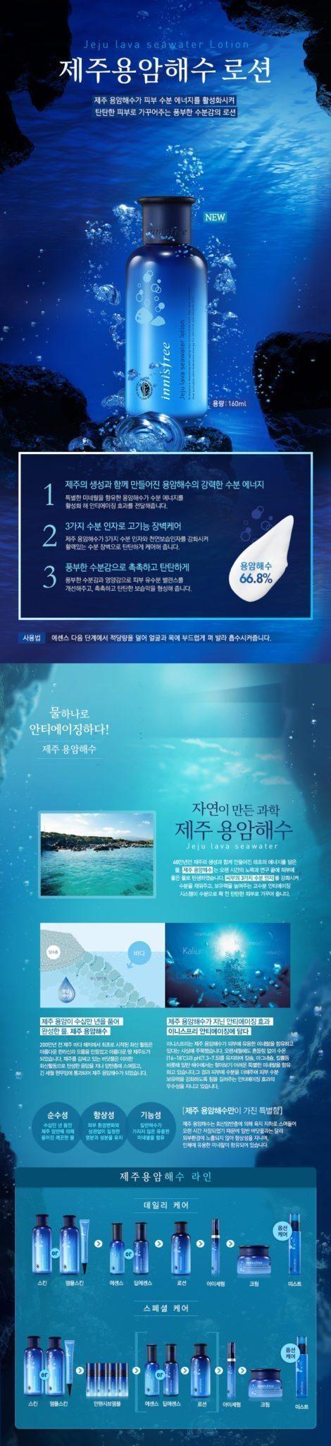 Innisfree Jeju Lava Seawater Lotion 160ml malaysia singapore indonesia