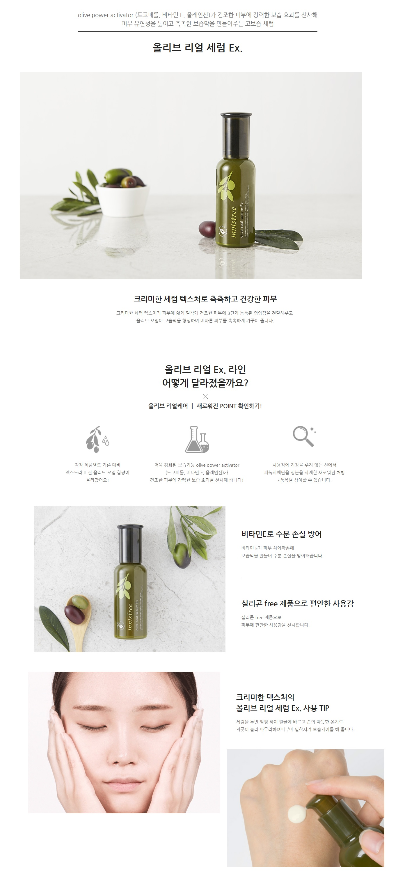 Innisfree Olive Real Serum 50ml korean cosmetic skincare product online shop malaysia china usa1