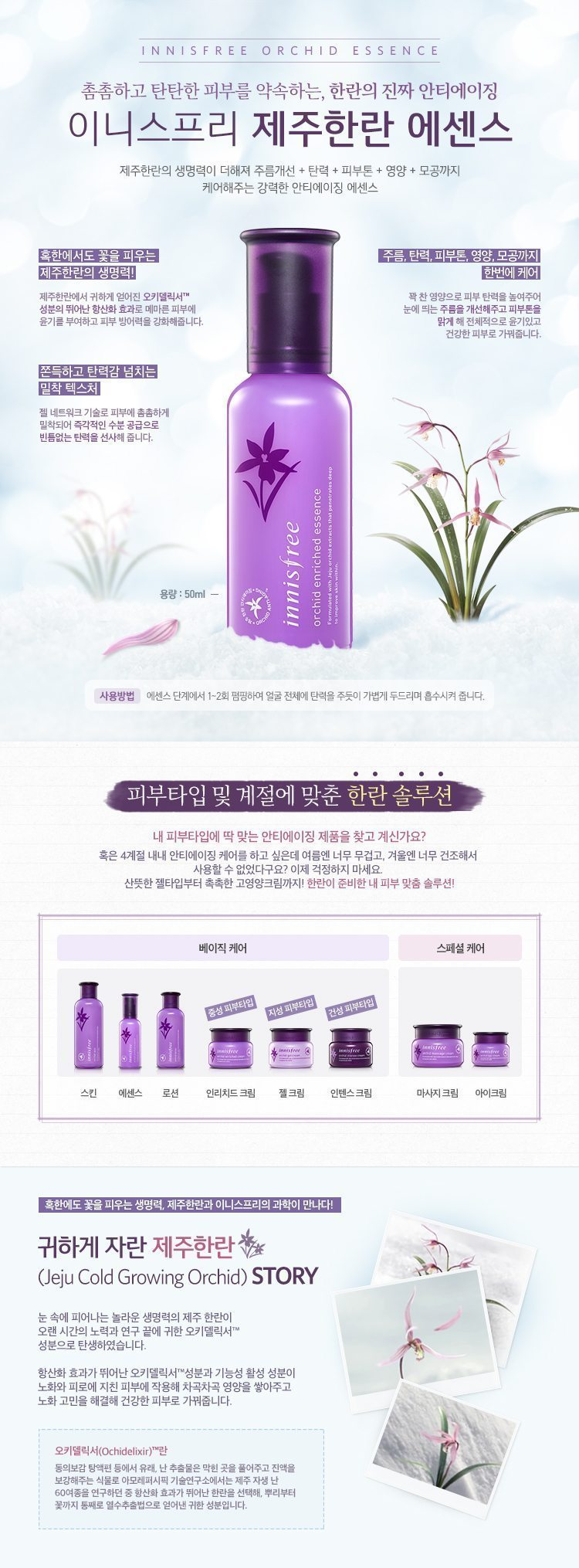 Innisfree Orchid Enriched Essence 50ml malaysia singapore indonesia
