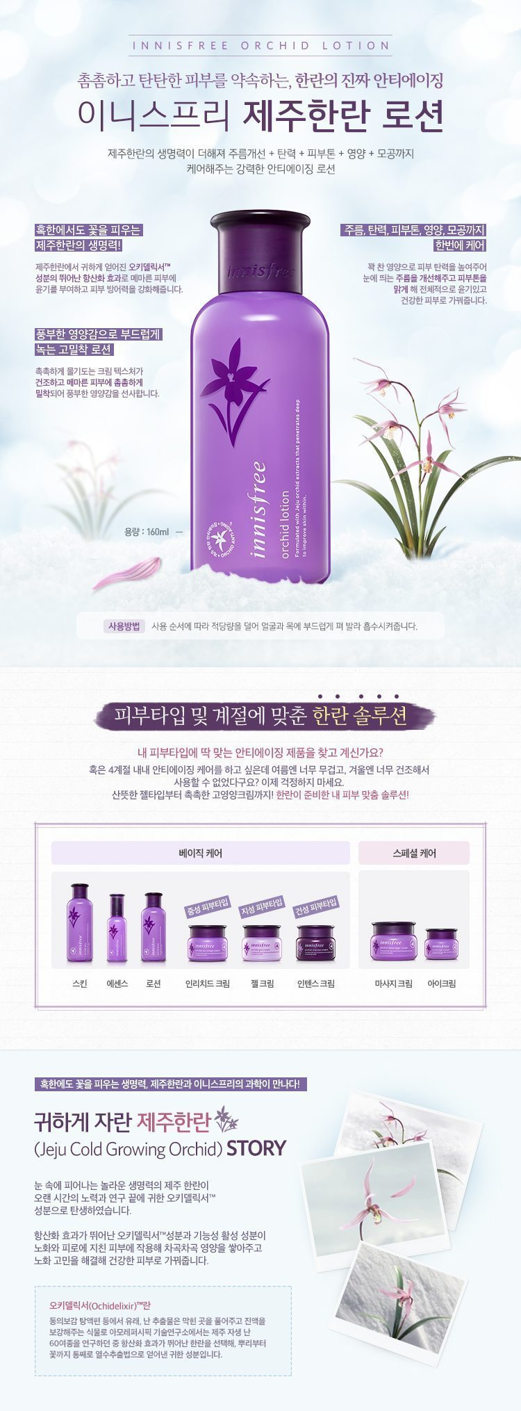 Innisfree Orchid Lotion 160ml malaysia singapore indonesia