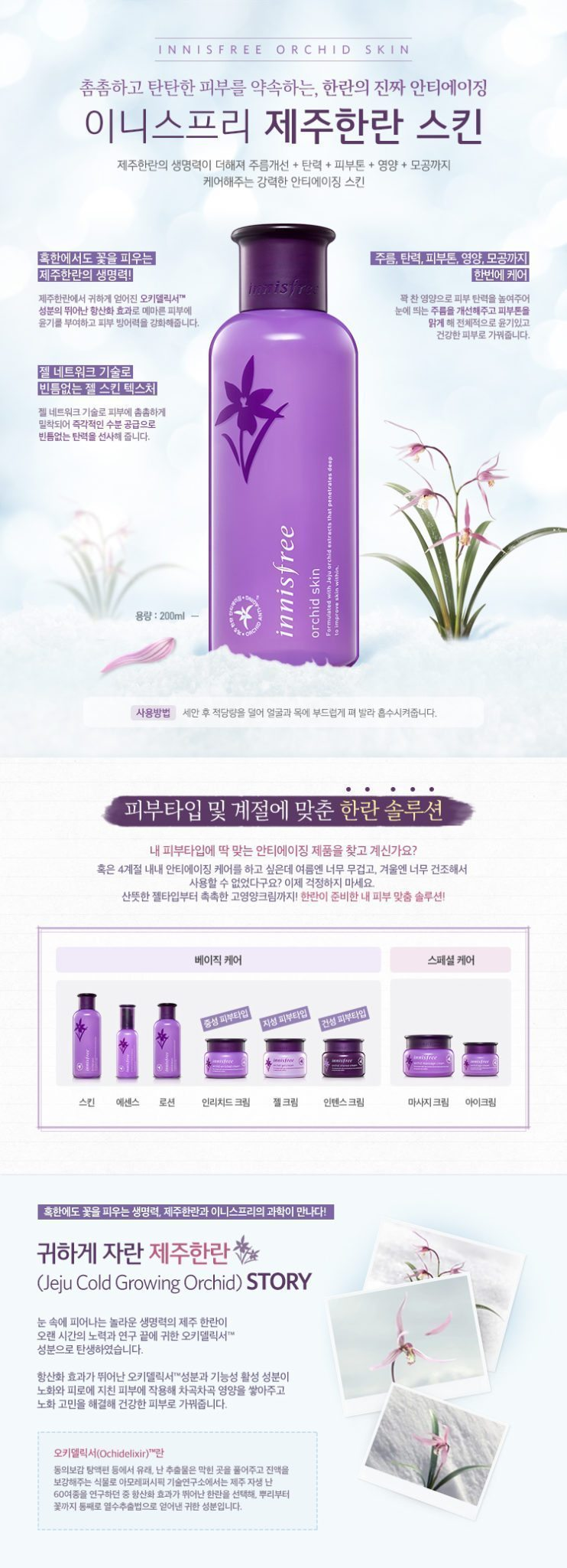 Innisfree Orchid Skin 200ml malaysia singapore indonesia