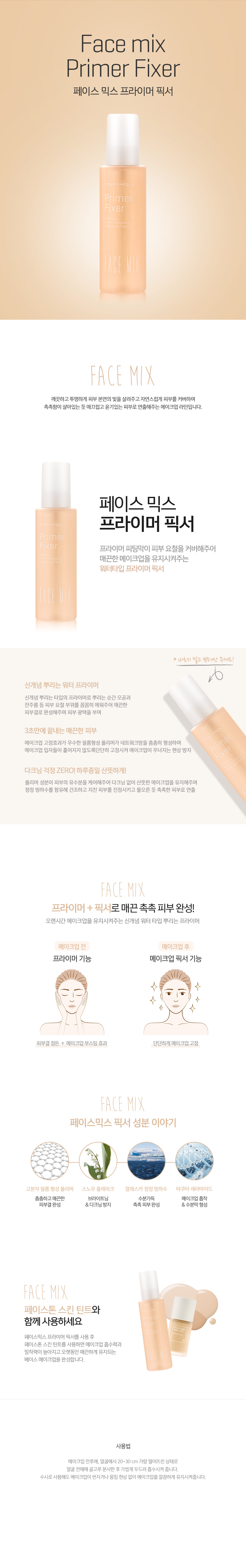 Tonymoly Face Primer Fixer Seoul Next By You Malaysia