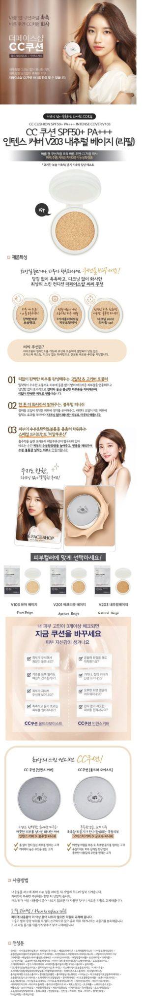 The Face Shop CC Intense Cover Cushion SPF 50+ PA+++ 15g [refill]