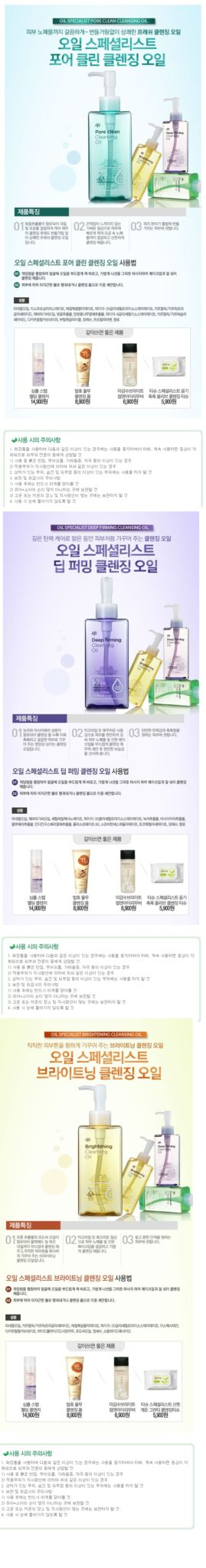 The Face Shop Cleansing Oil 200ml