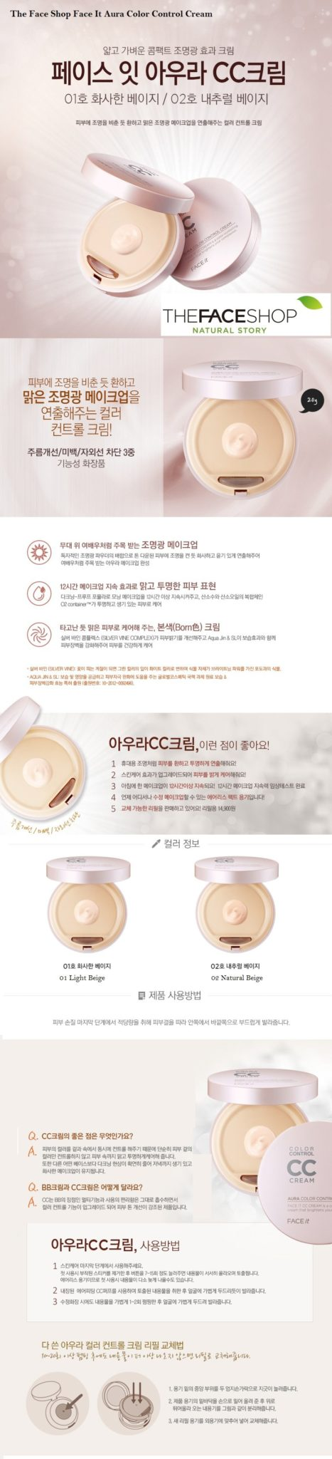 The Face Shop Face It Aura Color Control Cream 20g