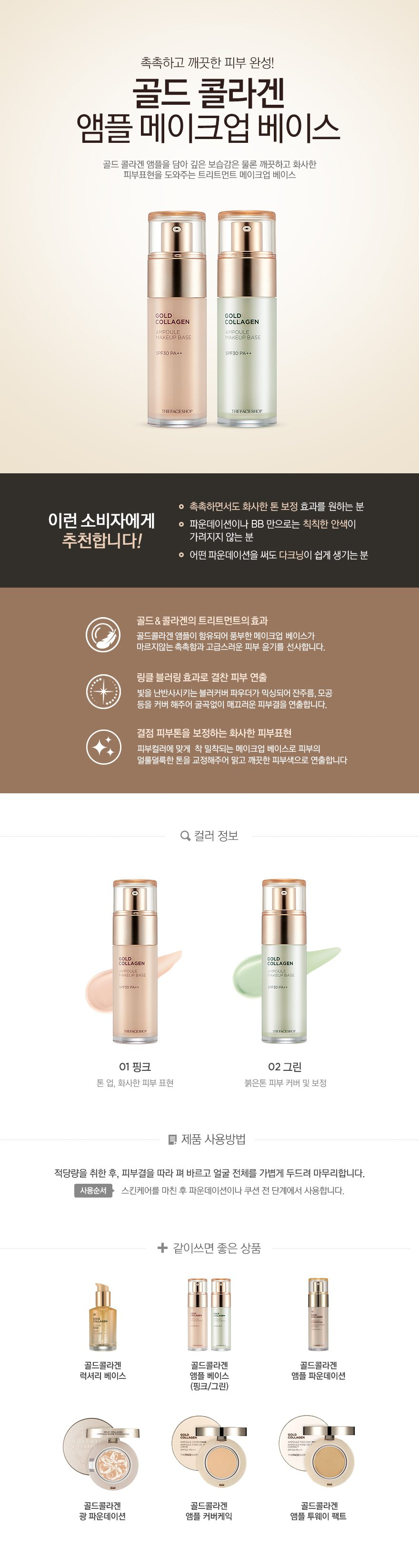 The Face Shop Gold Collagen Ampoule Make Up Base malaysia brunei philippine canada england1