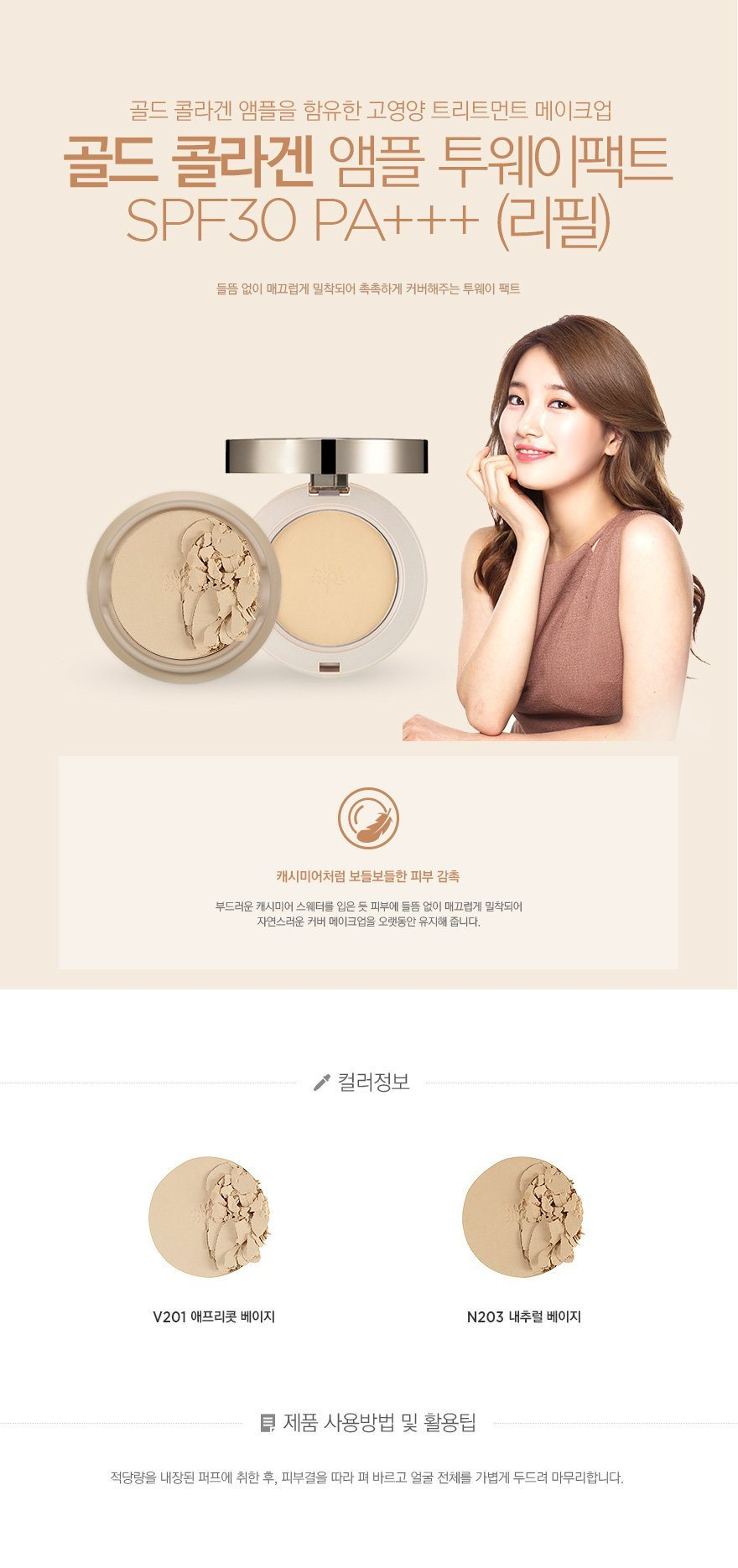 The Face Shop Gold Collagen Ampoule Two Way Pact SPF 30 PA+++ 9.5g