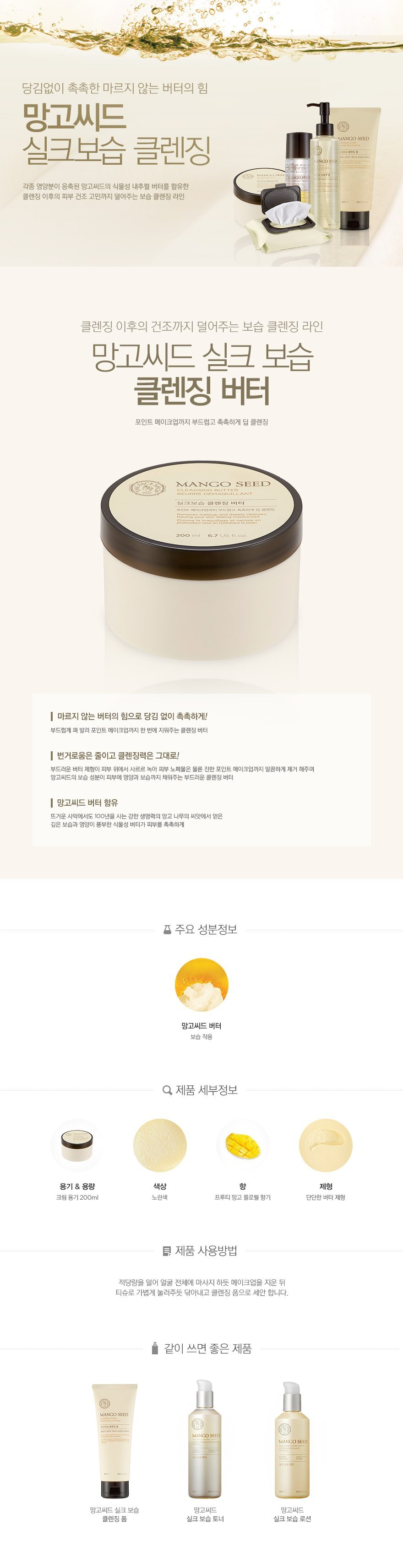 The Face Shop Mango Seed Cleansing Butter Malaysia Philippines Taiwan China1