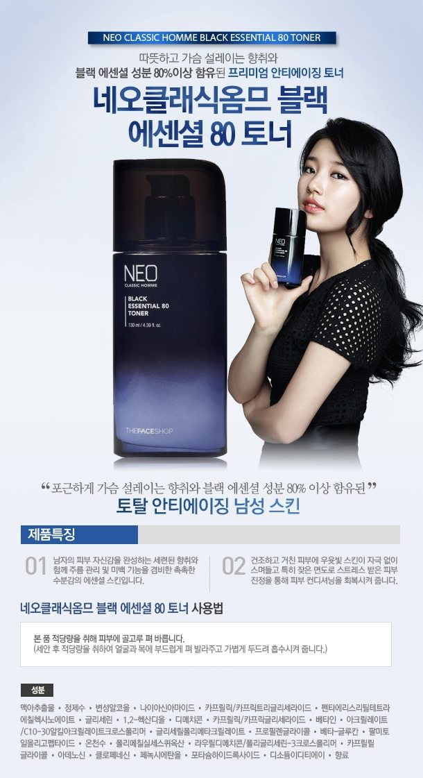 The Face Shop Neo Classic Homme Black Essential 80 Toner 130ml