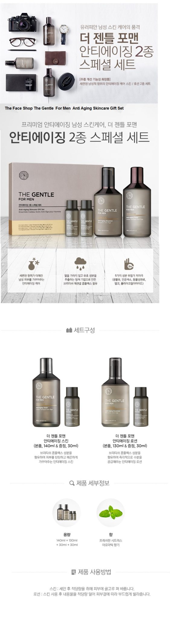 The Face Shop The Gentle For Men Anti Aging Skincare Gift Set