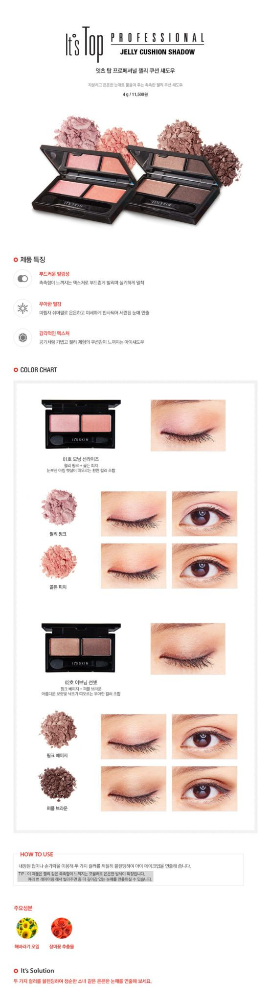 it's Skin It's Top Professional Jelly Cushion Shadow 20g malaysia singapore indonesia