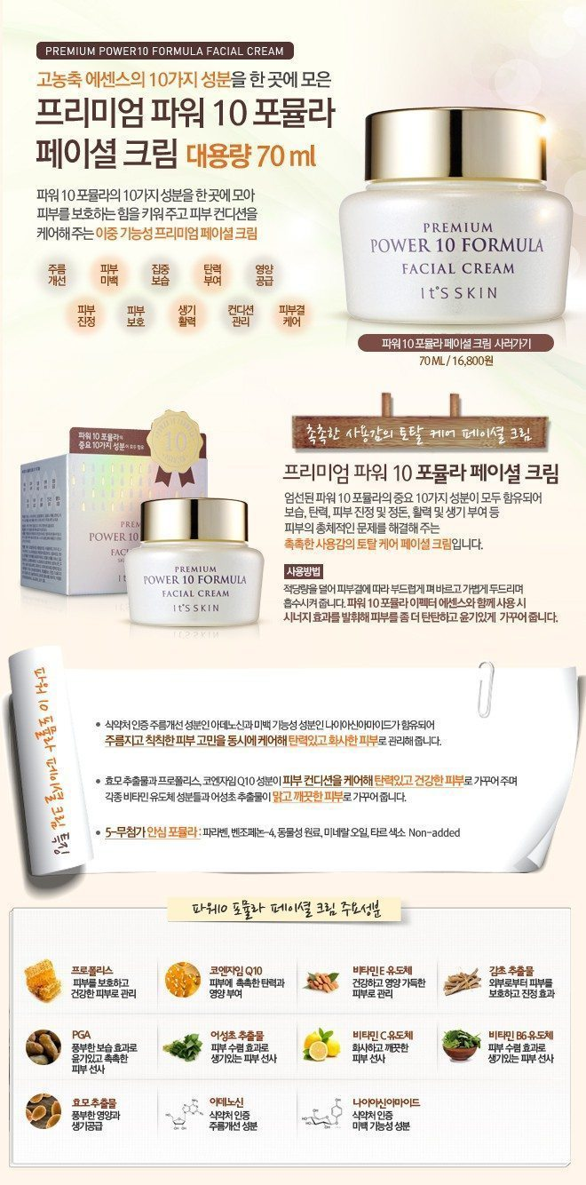 it's Skin Premium Power10 Formula Facial Cream 70ml malaysia singapore indonesia