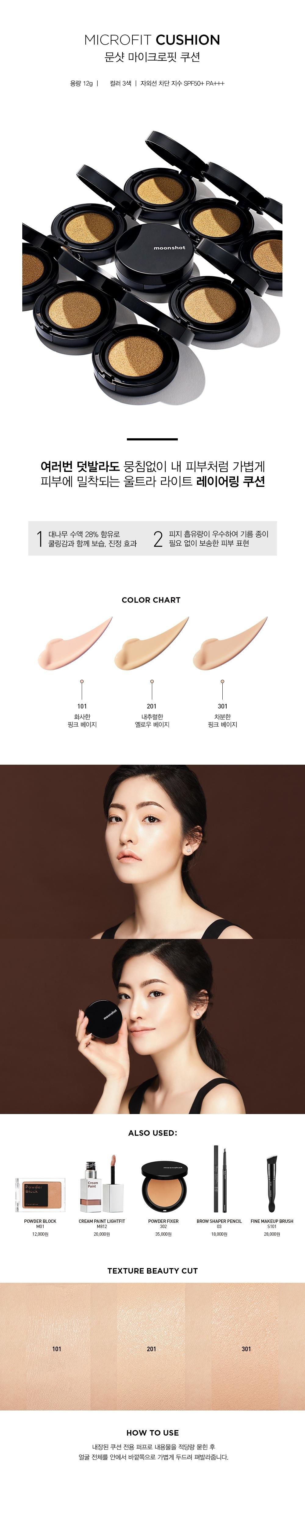 Moonshot Microfit Cushion refill korean cosmetic makeup product online shop malaysia hong kong taiwan1