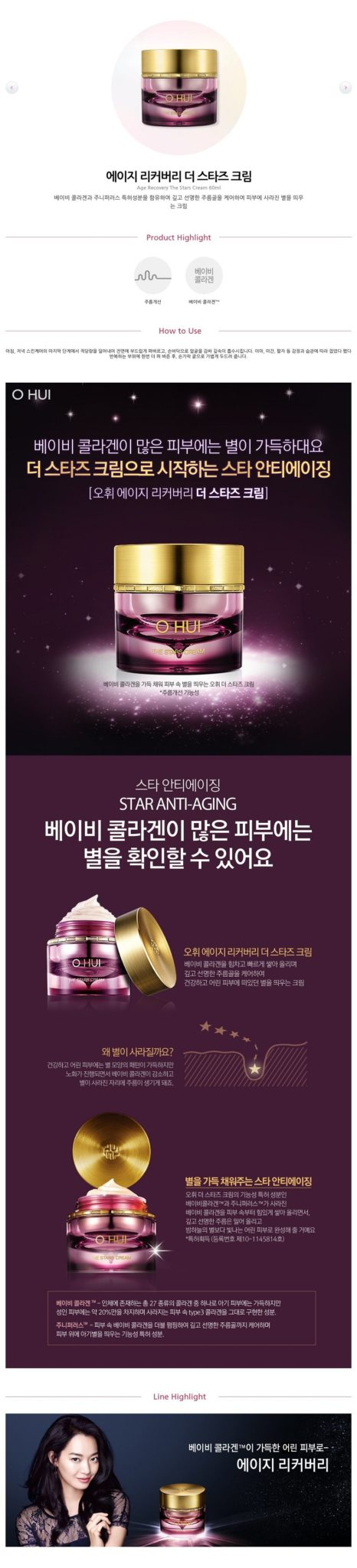 OHUI Age Recovery The Stars Cream 60ml bmalaysia singapore indonesia