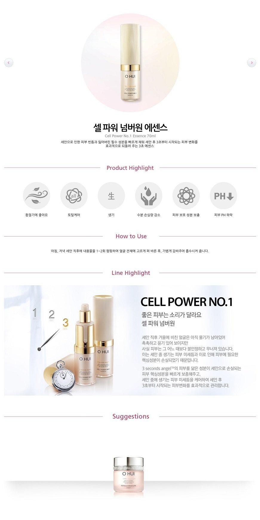 OHUI Cell Power No 1 Essence 70ml malaysia singapore indonesia
