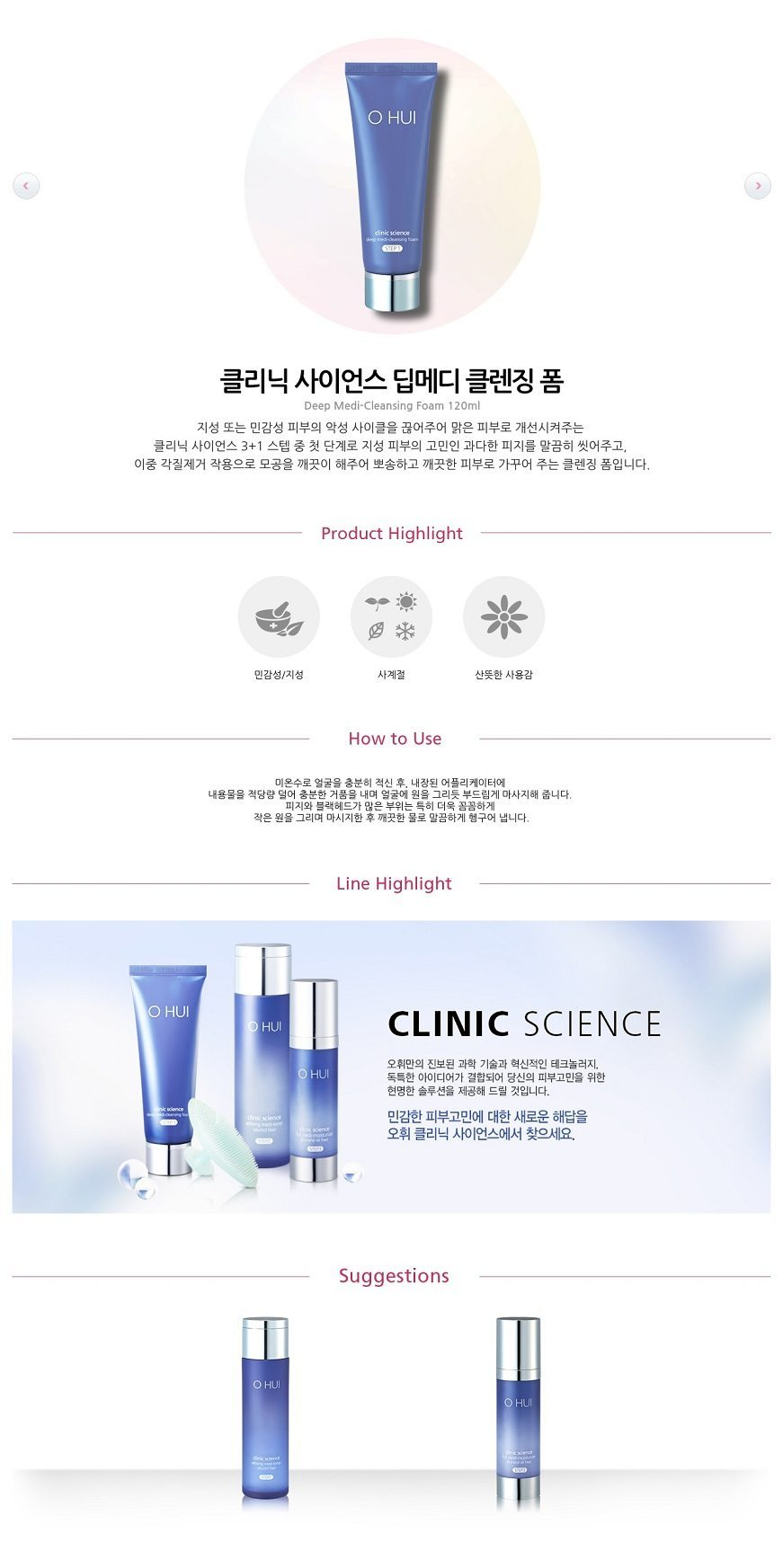 OHUI Clinic Science Deep Medi Cleansing Foam 120ml malaysia singapore indonesia