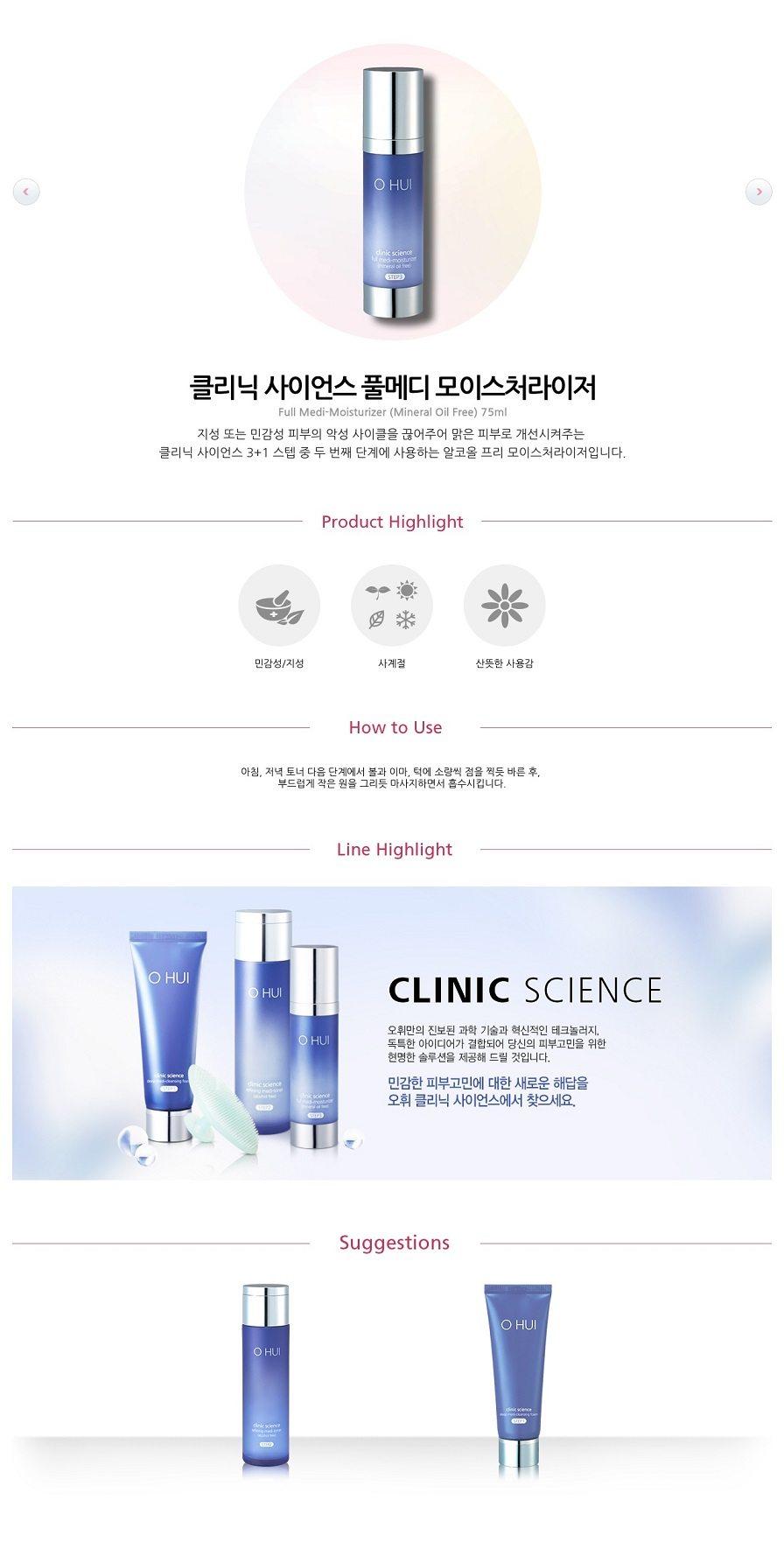 OHUI Clinic Science Full Medi Moisturizer (Mineral Oil Free) 75ml malaysia singapore indonesia