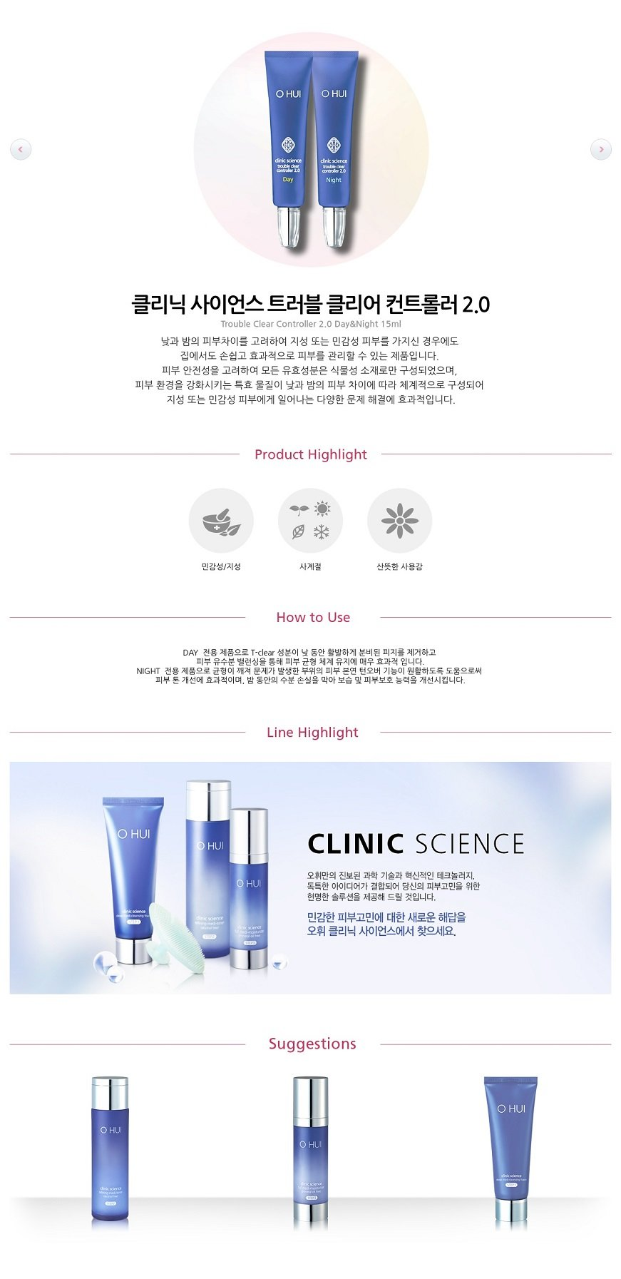 OHUI Clinic Science Trouble Clear Controller 2.0 Day 15ml and Night 15ml malaysia singapore indonesia