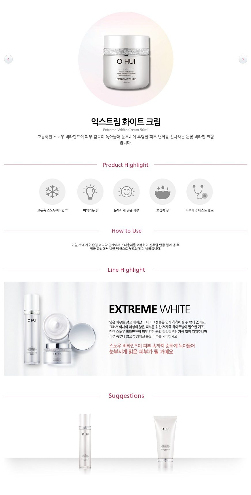 OHUI Extreme White Cream 50ml malaysia singapore indonesia
