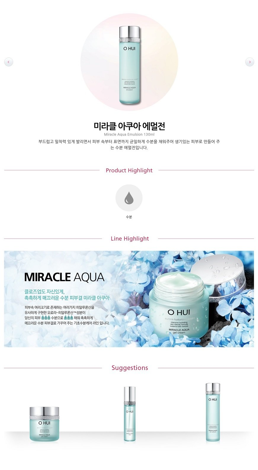 OHUI Miracle Aqua Emulsion 130ml malaysia singapore indonesia