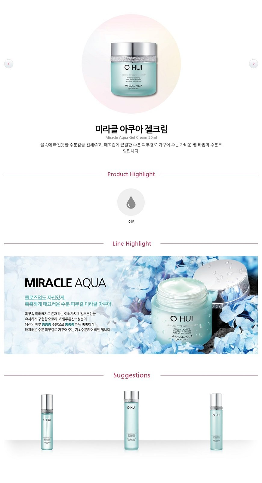 OHUI Miracle Aqua Gel Cream 50ml malaysia singapore indonesia
