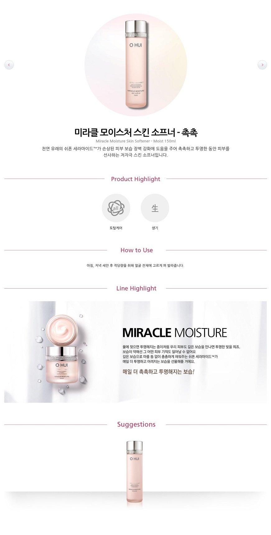 OHUI Miracle Moisture Skin Softener Moist 150ml malaysia singapore indonesia